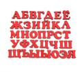 Алфавит 33 буквы набор
